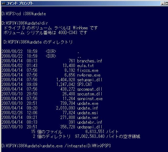 インストールCDの内容にSP3パッチを充てる