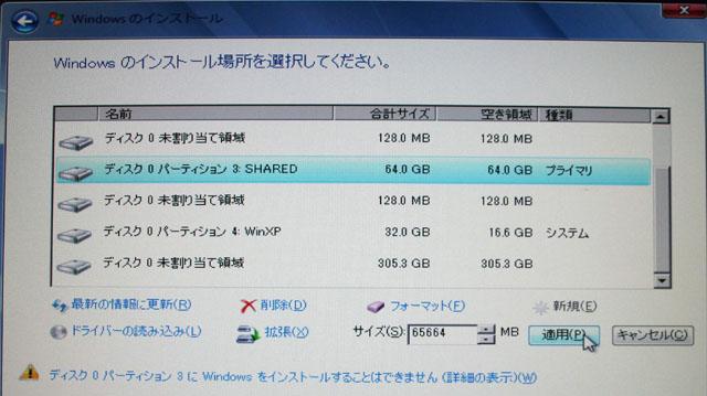 3番目のパーティションにWindows 7をインストール