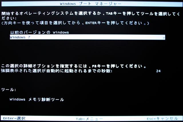 Windows 7 のブートマネージャが起動する