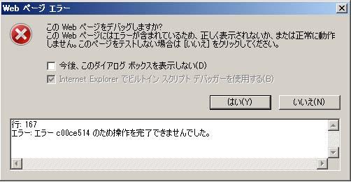 IE9 Error Dialog