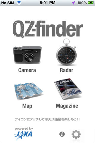 QZ-finder起動画面