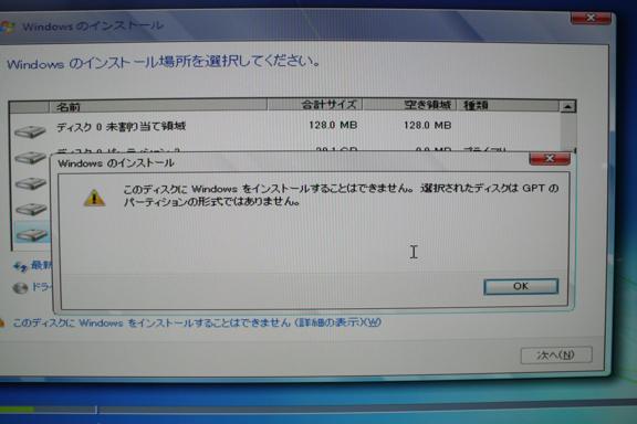 Win7 Error MSG