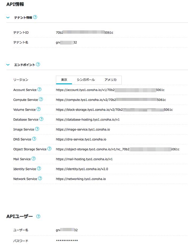 API Basic Info