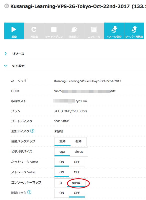 Changing VPS KeyMap