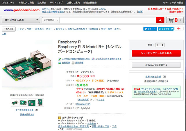 RASPI3 on Yodobashi