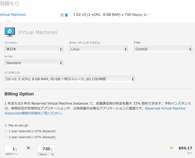 Azure D2V3 Linux