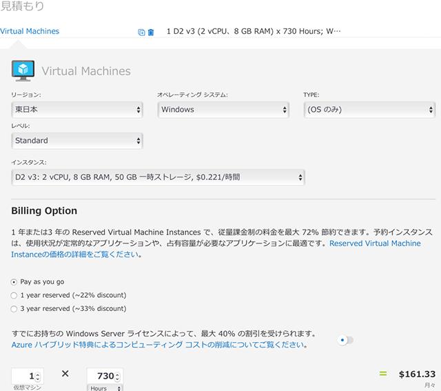 Azure D2V3 Windows