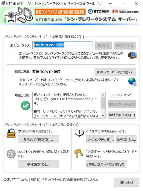 Initial Server Settings