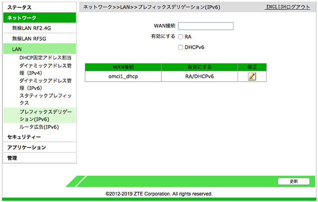 IPv6 PD Settings