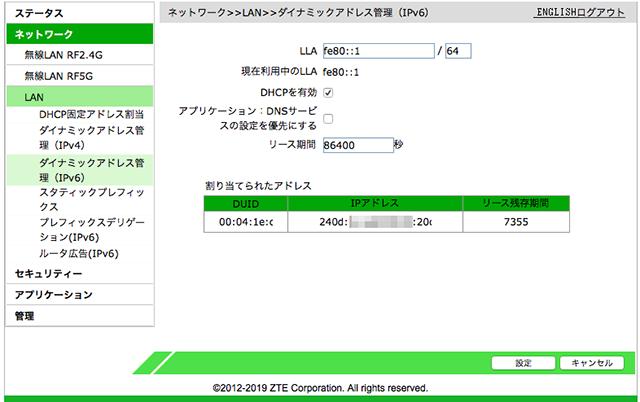 LAN IPv6 Setting