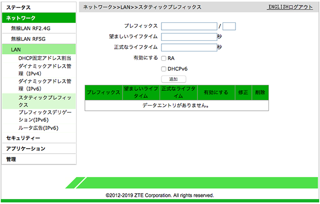 Static IPv6 Prefix Setting