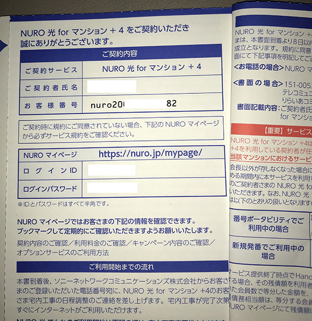 Nuro Portal Site Info