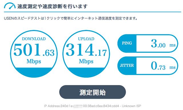 Nuro Usen Speed Test
