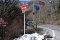 精進湖入り口バス停