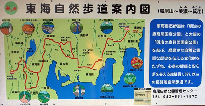 東海自然歩道コース