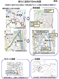 新たに追加するWeb地図