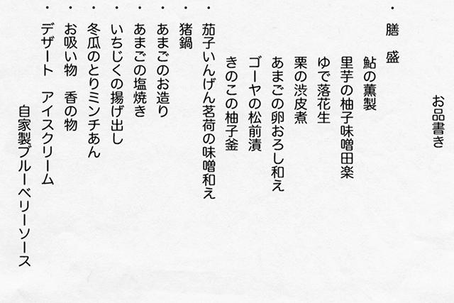 Kumanojisou Cource Menu