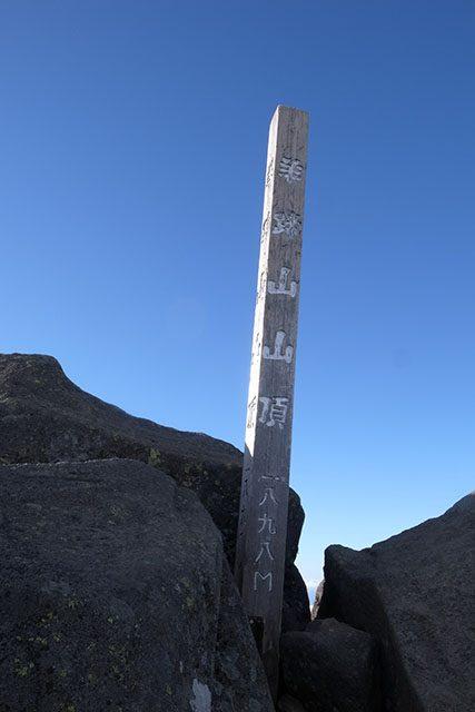 後方羊蹄山の頂上