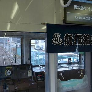 飯坂温泉専用電車?