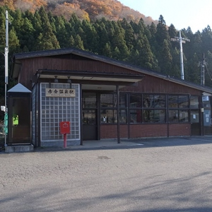 赤倉温泉駅