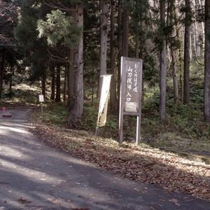 山刀伐峠越えの入り口