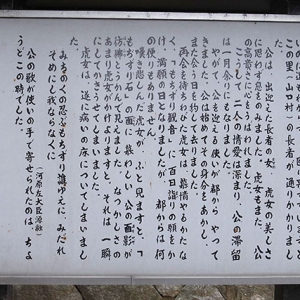 文知摺石伝説